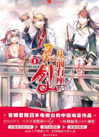 Spirit Blade Mountain - Best Manhua Titles