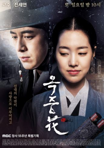 The flower in the prison - historical korean drama