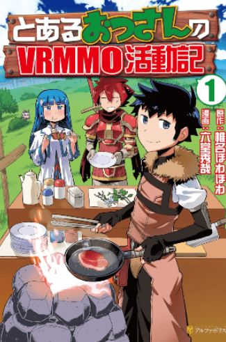 Toaru Ossan no VRMMO Katsudouki - manhwa like gamer
