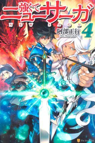 Tsuyokute New Saga - Manhwa like gamer