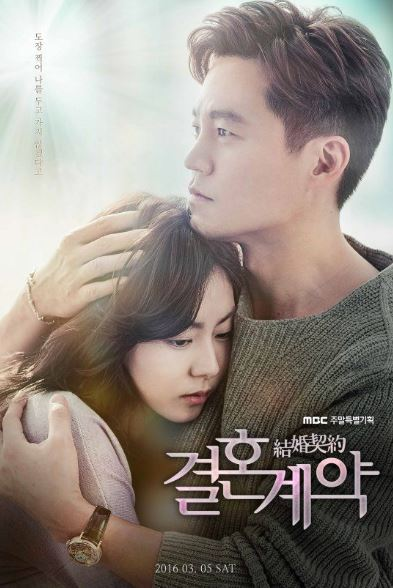 Marriage Contract - Contract relationships in Korean dramas