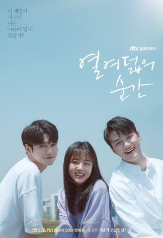 Moment at eighteen - Best High School Korean Dramas