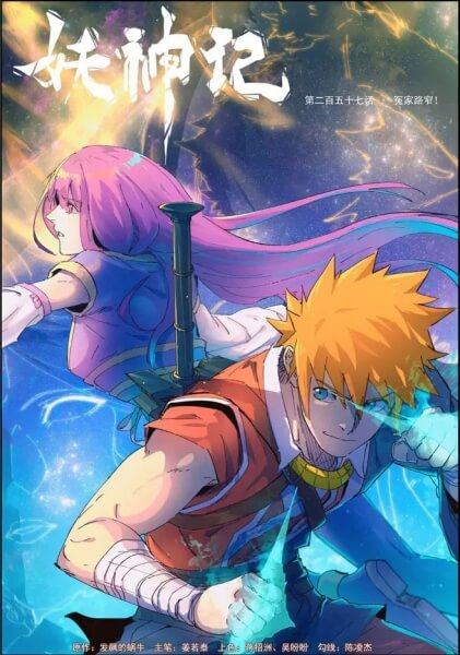 Tales of Demons and Gods - Legendary Martial Arts Manhua