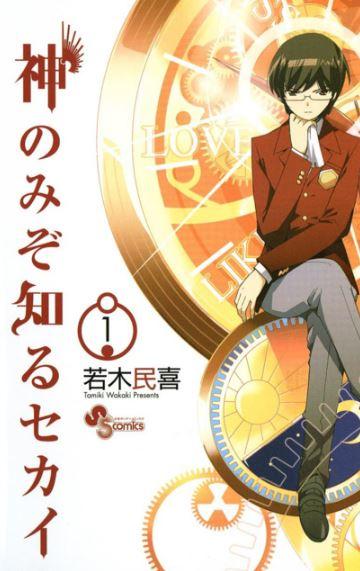 Kami Nomi zo Shiru Sekai - Ecchi Romance Manga Which Revolves Around High School Characters