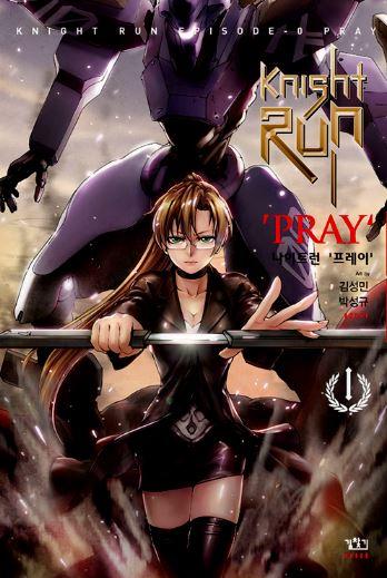 Knight Run - shounen webtoon