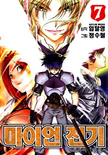 The Legend of Maian - shounen webtoon