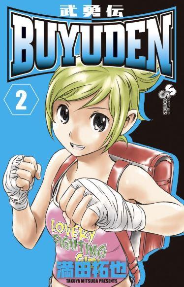 Buyuden - manga with strong female lead