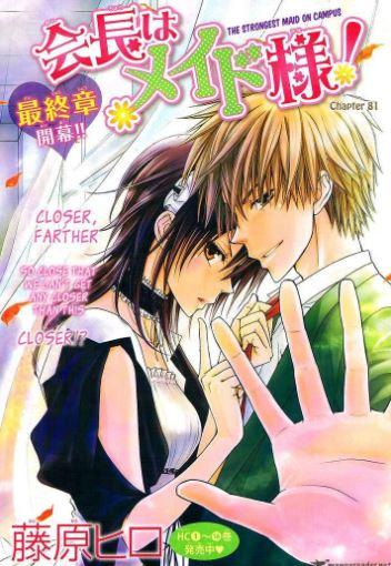 Maid-sama - manga with strong female lead