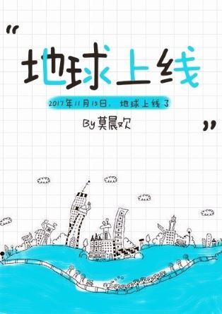 Earth is Online - BL Chinese Novel
