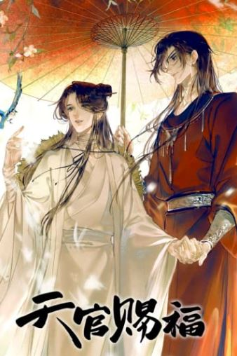 Heaven Official's Blessing - BL Chinese Novel