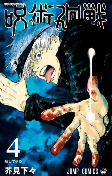 Jujutsu Kaisen - Manga Similar to Demon Slayer