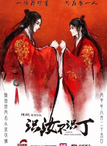 Love is More Than A Word - BL Chinese Novel