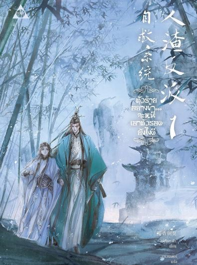 Scum Villain Self Saving System - BL Chinese Novel